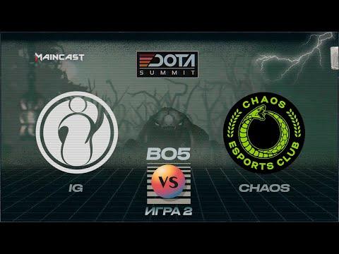 Invictus Gaming Vs Chaos Esports (игра 2) | BO5 | DOTA Summit 11 | Grand Final