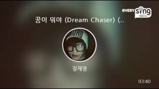 [everysing] 꿈이 뭐야 (Dream Chaser) (Feat. Dok2 & 크러쉬)