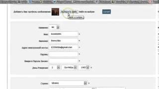 BeepXtra  Видеоурок как заполнить профиль в личном кабинете