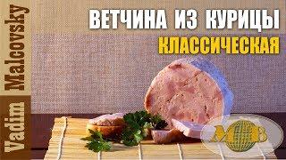 Рецепт ветчина из курицы классическая или как сделать куриную ветчину. Мальковский Вадим