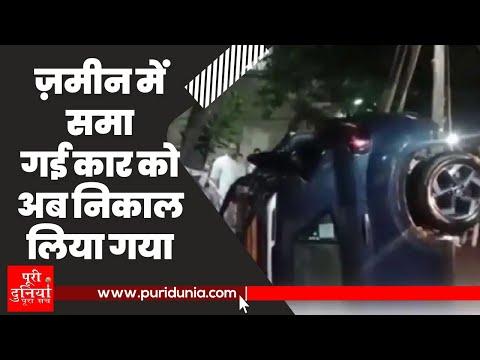 Car in a Sinkhole: जब खड़ी हुई गाड़ी पल भर में ज़मीन में समा गई... (puridunia)