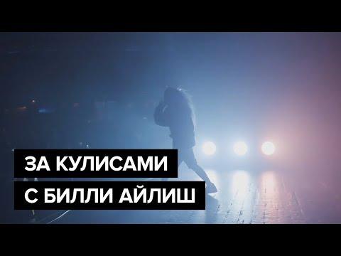 За кулисами с Билли Айлиш | Русские субтитры
