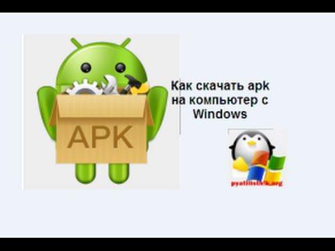 имо на компьютер apk
