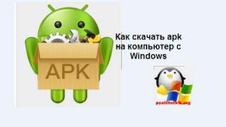 Как скачать apk на компьютер с Windows