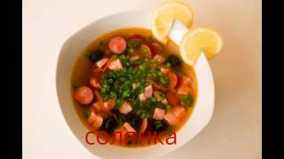 Солянка сборная мясная. | Как приготовить солянку? | How to cook a hodgepodge?