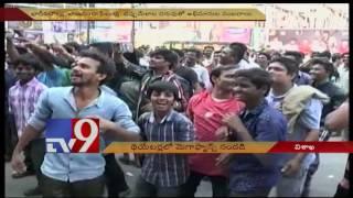 Chiru's Khaidi No.150 opens to packed theatres worldwide - TV9