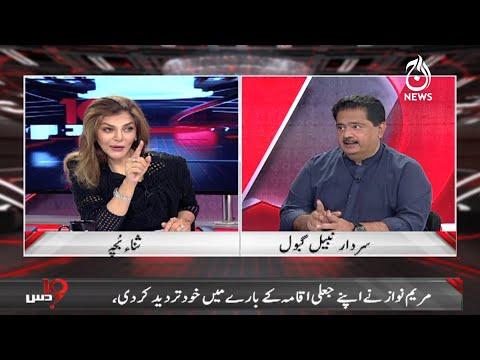 Nabil Gabol Exclusive Interview with Sana Bucha | DUS | 30th May 2021 | Aaj News