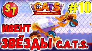 НОВЫЙ ИВЕНТ в КЭТС. ЗВЁЗДЫ CATS Crash Arena Turbo Stars #10