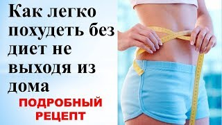 Как легко похудеть без диет не выходя из дома. Подробный рецепт