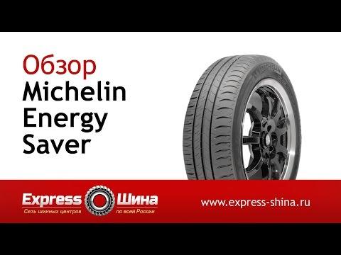 Видеообзор летней шины Michelin Energy Saver от Express-Шины