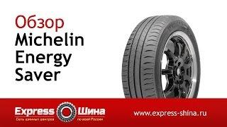 Видеообзор летней шины Michelin Energy Saver от Express-Шины(Купить летнюю шину Michelin Energy Saver по самой низкой цене с доставкой по России и СНГ в Express-Шине можно по ссылке:..., 2015-03-12T14:32:48.000Z)