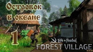 Life is feudal Forest Village, прохождение на русском #1 Островок в океане