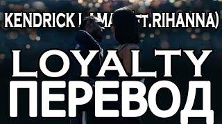 KENDRICK LAMAR - LOYALTY (ft. Rihanna) РУССКИЙ ПЕРЕВОД