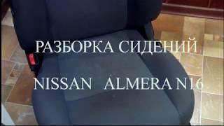 Розбирання і ремонт сидінь NISSAN Almera N16. Частина 1.Розбирання.