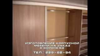 видео где заказать мебель в Воронеже