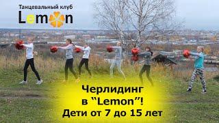 """Черлидинг в """"Lemon""""! Урок черлидинга с лимоном"""