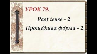Русский и английский язык. УРОК 79.Past tense -2 * Прошедшая форма - 2