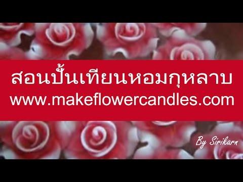 สอนวิธีการทำเทียนหอมลอยน้ำดอกกุหลาบ