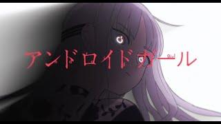 ♣「アンドロイドガール」-DECO*27-(Cover)歌ってみたぬき。