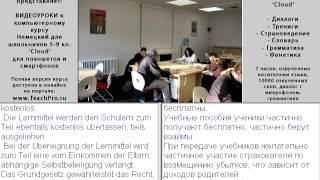 40  Школьное образование в Германии