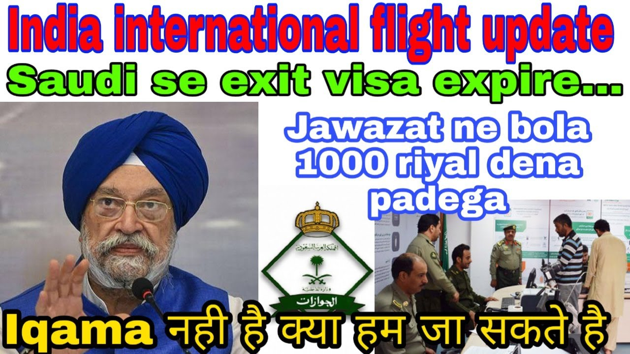 India Ne International Flights Par Lagai Rok|Saudi Jawazat Exit Visa|Dailyshaeervlog