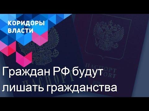 Коридоры власти: граждан РФ будут лишать гражданства