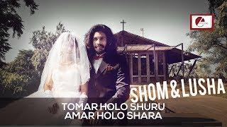 Tomar Holo Shuru Amar Holo Shara - Shom & Lusha | Rabindranath Tagore | Directed by Elan
