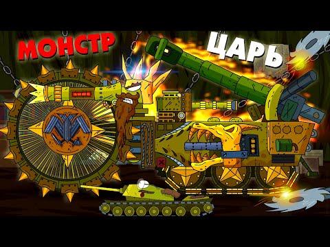 Царь монстр - Мультики про танки