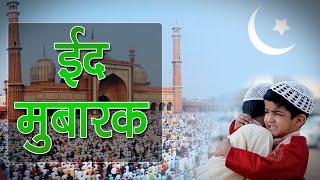 पूरे प्रदेश में हर्षो उल्लास से मनाई गई ईद