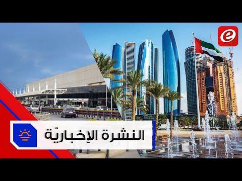 موجز الأخبار: الإمارات توقف إصدار تأشيرات لـ13 دولة بينها لبنان واتصال هاتفي بين بايدن ونظيره الصيني