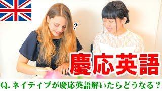 ネイティブが慶應義塾大学の入試(英語)を解いたらどうなる?