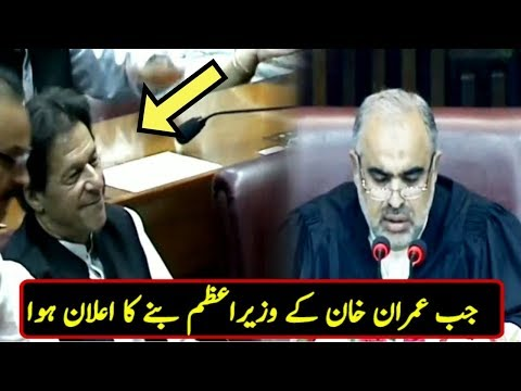 Imran Khan Officially Became The Prime Minister Of Pakistan ||Imran Khan WIN PM Election In Assembly