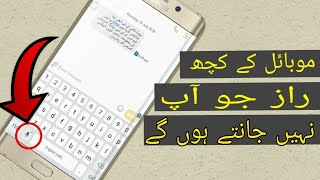 Best useful trick for android hindi/urdu