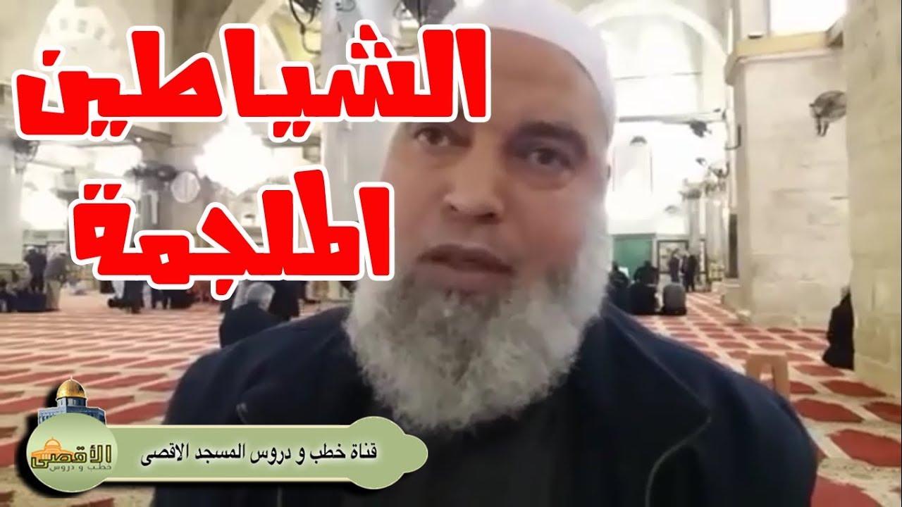 الشيخ خالد المغربي | الشياطين الملجمة وطبيعة الأسحار �ى آخر الزمان