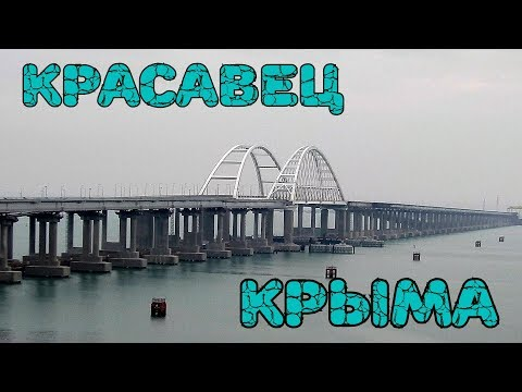Крымский мост(январь 2019)  Строительство Ж/Д моста (опоры,пролёты) продолжается! Комментарий