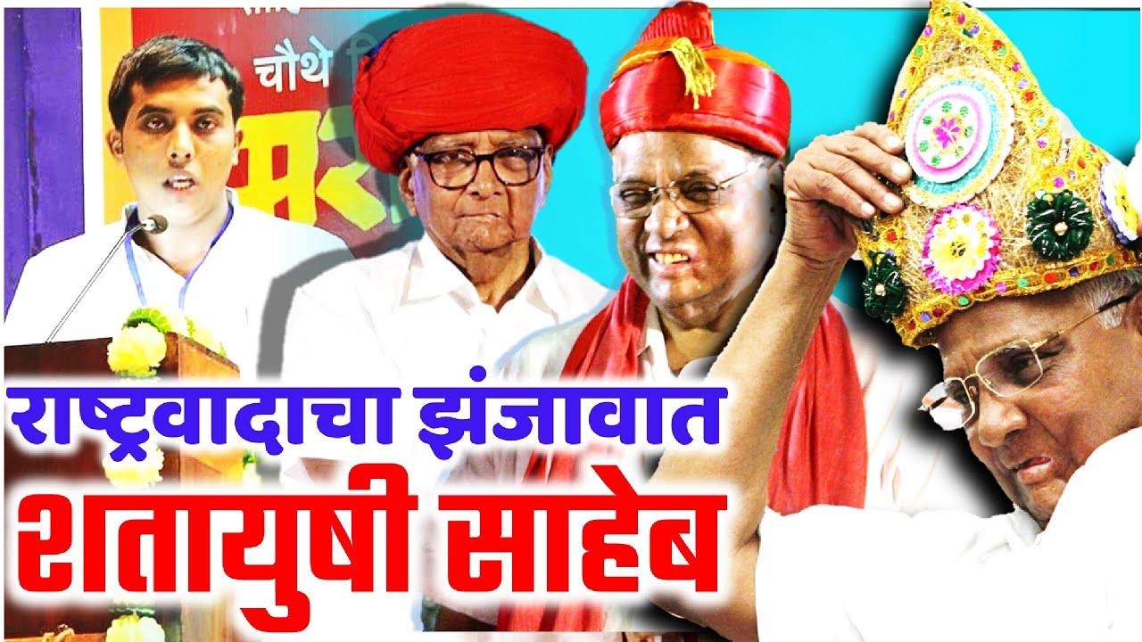 Sharad Pawar Birthday Special   Sharad Pawar Birthday ...