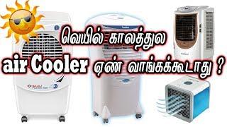 வெயில் காலத்துல aircooler ஏண் வாங்கக்கூடாது ? #aircooler #Symphoney #Bajaj