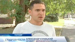Полтавские Взяточники Гаи Не Уволены