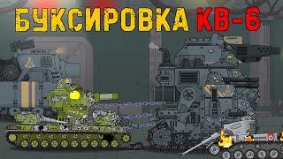 Буксировка КВ-6 - Мультики про танки