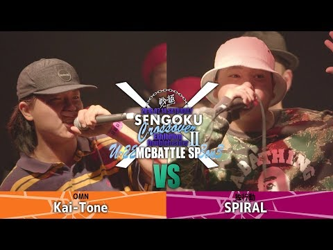 Kai-Tone vs SPIRAL/U-22 MCBATTLE SP 3on3 戦クロ2(2018 7/14 )