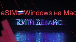 Как подключить eSim в России/Windows на Mac