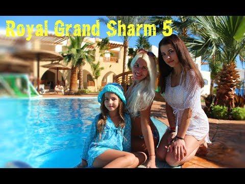 ROYAL GRAND SHARM 5* ШАРМ-ЭЛЬ-ШЕЙХ , ЕГИПЕТ, Очень Классный Отель !