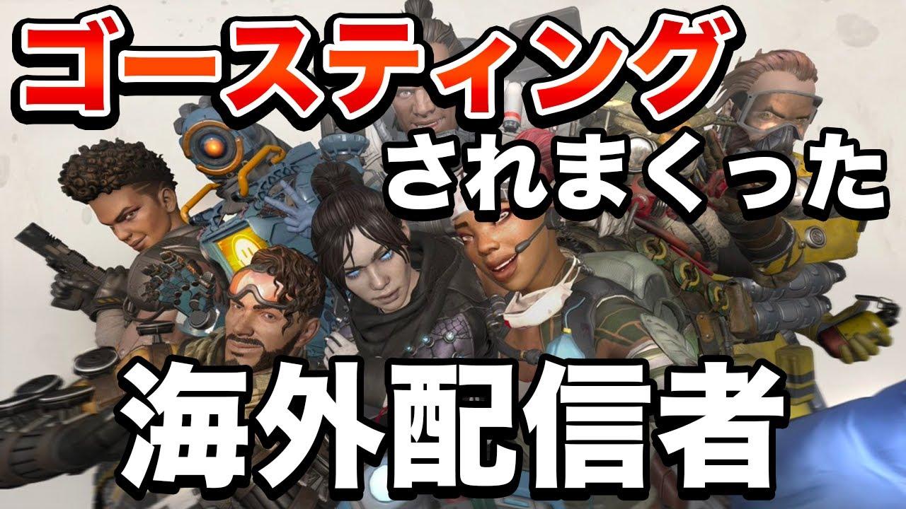 【Apex Legends】ゴースティングされすぎて試合崩壊!?意味不明すぎる敵に囲まれる海外配信者!【PS4/日本語訳付き】