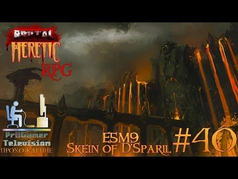 Brutal Heretic RPG Прохождение Walkthrough #40 E5M9 Skein Of D'Sparil
