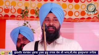 Dhadi Jatha  Bhupinder Singh Preet  Parasmani    Parkash Purb Guru Nanak Dev Ji  #RCFGURUDWARA