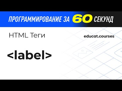 HTML CSS верстка. Label тег