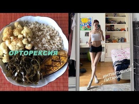 Моя история РПП / Мое питание СЕЙЧАС: Интервальное голодание + Интуитивное питание