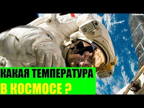 Какая температура в космосе?