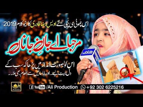 Marhaba Ae Jaan E Janan - React by Midhat Fatima - New Naat 2019