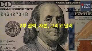 [2019년9월15일]외환보유고는 중국의 국가 기밀 2부(완결)